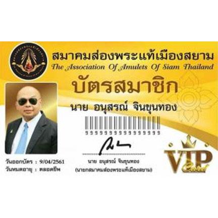 เชิญสมัคร บัตร VIP CARD