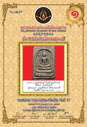 Amulet-Siam-Contest-11-1-(61)