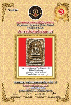 ผู้ชนะการประกวด อันดับที่ 1 งานมหกรรมการประกวดพระเครื่องไทย ครั้งที่ 11