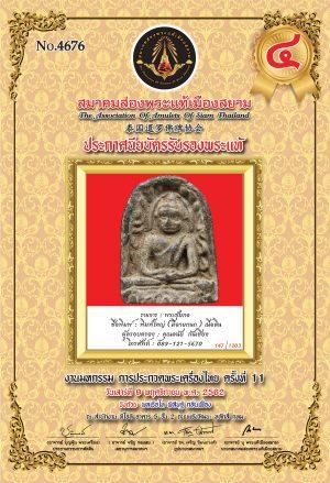 ผู้ชนะการประกวด อันดับที่ 4 งานมหกรรมการประกวดพระเครื่องไทย ครั้งที่ 11