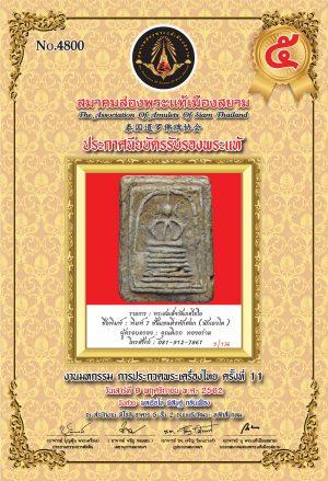 ผู้ชนะการประกวด อันดับที่ 5 งานมหกรรมการประกวดพระเครื่องไทย ครั้งที่ 11