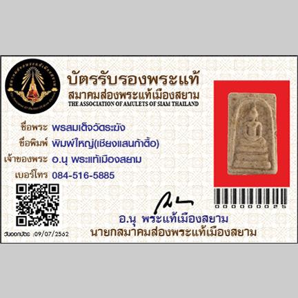บัตรรับรองพระแท้ แบบ 360 องศา