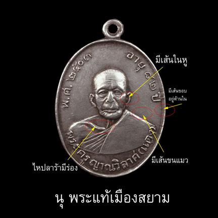 เหรียญหลวงพ่อแดง รุ่นแรก ปี 2503