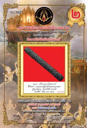 ผู้ชนะการประกวด อันดับที่ 2 งานมหกรรมการประกวดพระเครื่องไทย ครั้งที่ 12