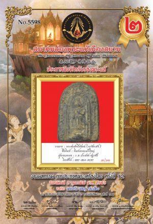 Amulet-Siam-Contest-12-2-(173)