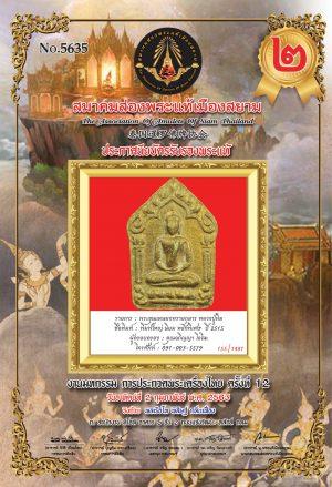 Amulet-Siam-Contest-12-2-(175)