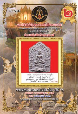 Amulet-Siam-Contest-12-2-(176)