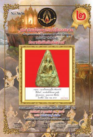 Amulet-Siam-Contest-12-2-(177)