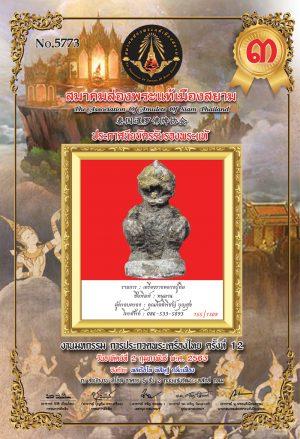 Amulet-Siam-Contest-12-3-(165)