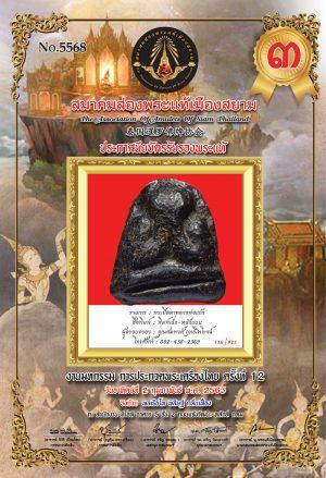 Amulet-Siam-Contest-12-3-(166)