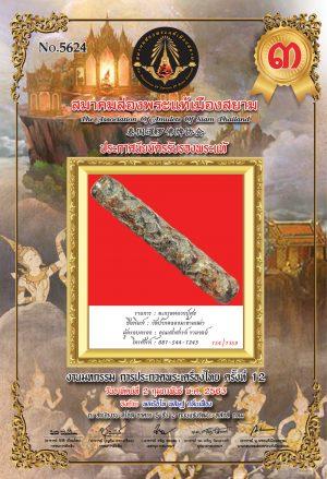Amulet-Siam-Contest-12-3-(167)