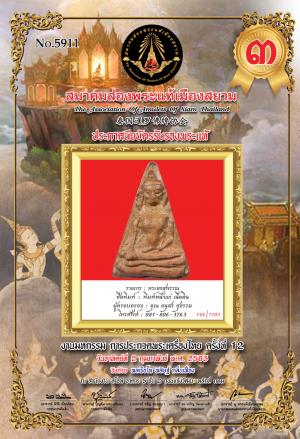 ผู้ชนะการประกวด อันดับที่ 3 งานมหกรรมการประกวดพระเครื่องไทย ครั้งที่ 12