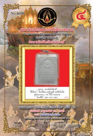 ผู้ชนะการประกวด อันดับที่ 4 งานมหกรรมการประกวดพระเครื่องไทย ครั้งที่ 12