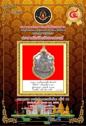 Amulet-Siam-Contest-12-4-(25)