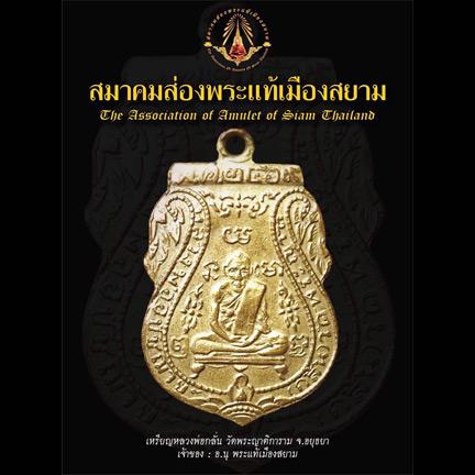 เหรียญหลวงพ่อกลั่น วัดพระญาติการาม เนื้อทองแดง กระไหล่ทอง จ.อยุธยา