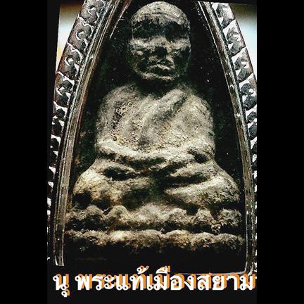 หลวงปู่ทวด เนื้อว่าน ปี 2497 พิมพ์ใหญ่