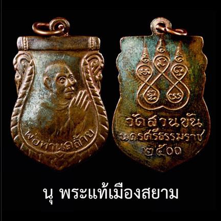 เหรียญไหว้ข้าง ปี 2500 รุ่นศูนย์รี