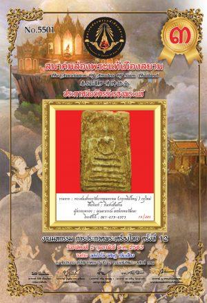 Amulet-Siam-Contest-12-3-(169)
