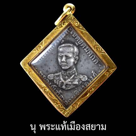 เหรียญกรมหลวงชุมพร ปี 2466 เนื้อเงิน
