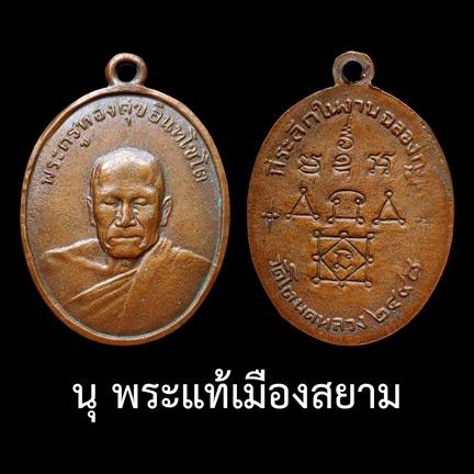 เหรียญหลวงพ่อทองศุข รุ่น 2 ปี 2498 เนื้อทองแดง วัดโตนดหลวง จังหวัดเพชรบุรี