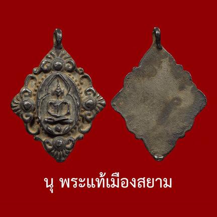 เหรียญหล่อเจ้าสัวซุ้มดอกพิกุล ปี 2477 หลวงปู่บุญ วัดกลางบางแก้ว จังหวัดนครปฐม