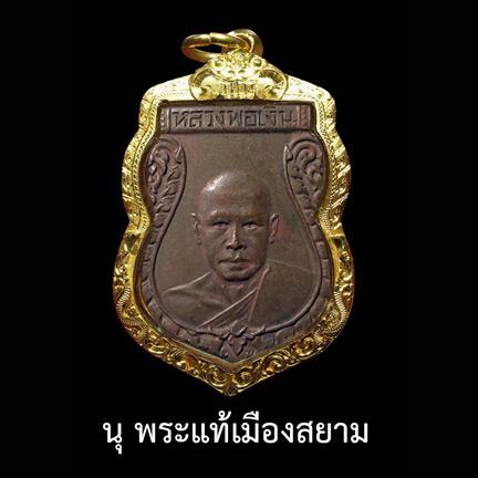 เหรียญเสมาหลวงพ่อเงิน รุ่นแรก พ.ศ.2493 วัดดอนยายหอม จังหวัดนครปฐม