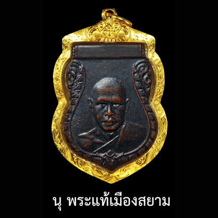 เหรียญหลวงพ่อเงิน รุ่น 2 เนื้อทองแดงรมดำ วัดดอนยายหอม จังหวัดนครปฐม