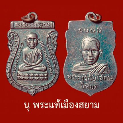 เหรียญเสมาหลวงปู่ทวด วัดช้างไห้ รุ่นแรก พิมพ์เศียรโต (หัวโต) ปี 2500 เนื้อทองแดงรมดำ