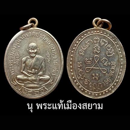 เหรียญรุ่นแรกหลวงปู่ศุข วัดปากคลองมะขามเฒ่า เนื้อเงิน ปี 2466