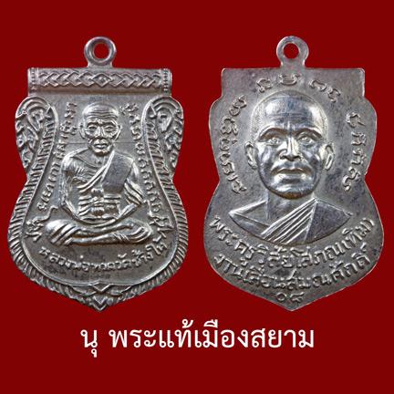 เหรียญเลื่อนสมณศักดิ์ หลวงปู่ทวด เนื้ออัลปาก้าชุบนิเกิ้ล นิยม ปี 2508