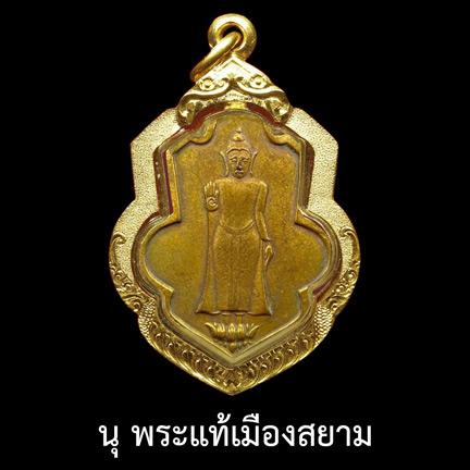 เหรียญหลวงพ่อธรรมจักร พิมพ์น้ำเต้า หน้าหนุ่ม ปี ๒๔๖๑ วัดธรรมามูลวรวิหาร จังหวัดชัยนาท