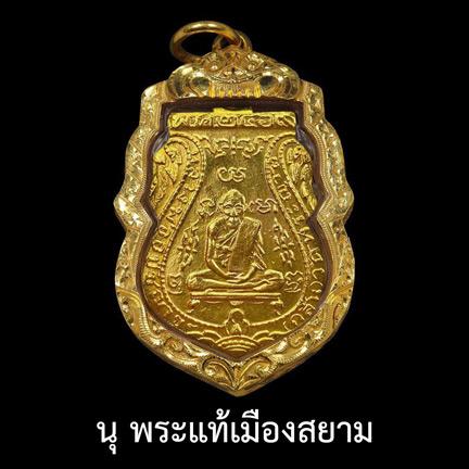 เหรียญหลวงพ่อกลั่น ปี ๒๔๖๙ วัดพระญาติ จังหวัดพระนครศรีอยุธยา