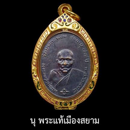 เหรียญหลวงพ่อคง รุ่นแรก วัดบางกะพ้อม จังหวัดสมุทรสงคราม