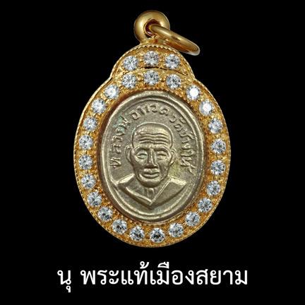 เหรียญเม็ดแตงหลวงพ่อทวด หน้าผาก 4 เส้น ตัวหนังสือเลยหู เนื้ออัลปาก้า ปี 2506 วัดช้างให้ จังหวัดปัตตานี