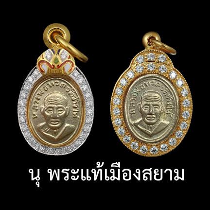เหรียญเม็ดแตงหลวงพ่อทวด หน้าผาก 3 เส้น และ 4 เส้น ตัวหนังสือเลยหู เนื้ออัลปาก้า ปี 2506 วัดช้างให้ จังหวัดปัตตานี