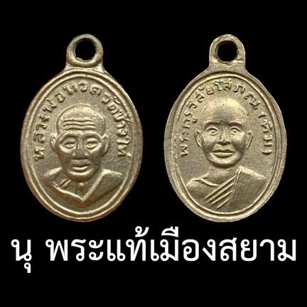 เหรียญเม็ดแตงหลวงพ่อทวด หน้าผาก 3 เส้น ตัวหนังสือเลยหู เนื้ออัลปาก้า ปี 2506 วัดช้างให้ จังหวัดปัตตานี
