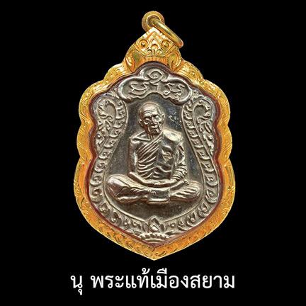 เหรียญเสมา 8 รอบ หลวงปู่ทิม อิสริโก (พระครูภาวนาภิรัต) วัดละหารไร่ จังหวัดระยอง