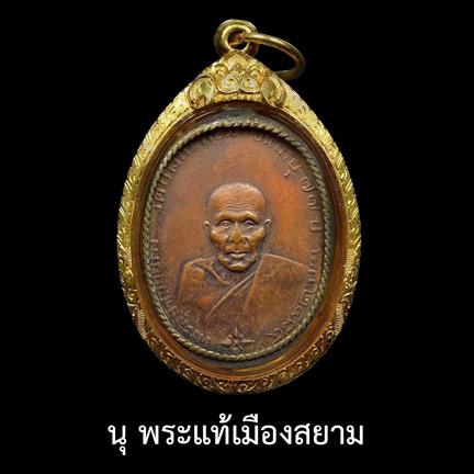 เหรียญหลวงพ่อคง ปี ๒๔๘๔ วัดบางกะพ้อม จังหวัดสมุทรสงคราม