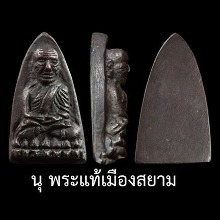 หลวงปู่ทวด วัดช้างให้ พิมพ์เตารีด ปี 2505