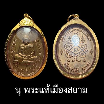 เหรียญเจริญพรบน รุ่นกรรมการ หลวงปู่ทิม อิสริโก