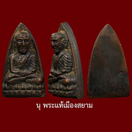 พระหลวงพ่อทวด วัดช้างให้ จ.ปัตตานี พิมพ์ใหญ่หลังเตารีด (พิมพ์เอ) เนื้อโลหะผสม ปี 2505
