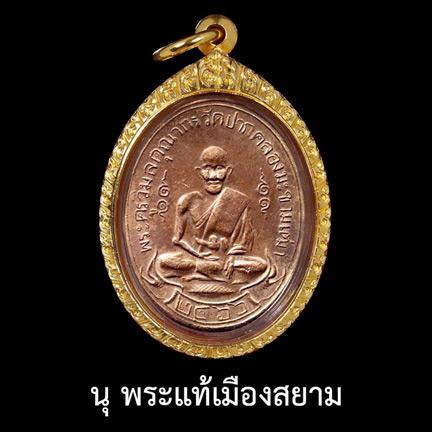 เหรียญปั๊มรูปเหมือนหลวงปู่ศุข รุ่นแรก ปี 2466 วัดปากคลองมะขามเฒ่า จังหวัดชัยนาท