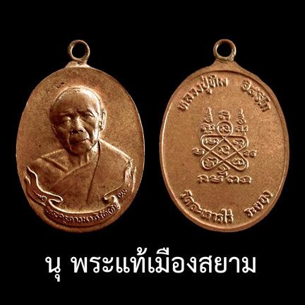 เหรียญห่วงเชื่อม หลวงปู่ทิม อิสริโก บล็อกนิยม เนื้อทองแดง ครบ ๘ รอบ ปี ๒๕๑๘